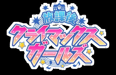 放課後クライマックスガールズ-logoFIX1