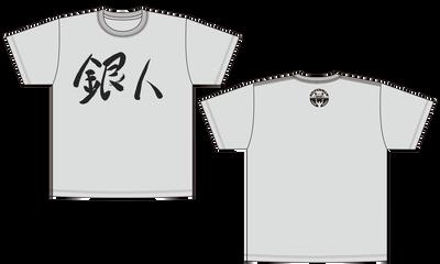 銀人Tシャツ