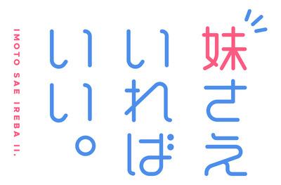 TVアニメ「妹さえいればいい。」先行上映系が9月6日に開催決定! 主題歌アーティスト・Choucho&結城アイラのコメントも到着