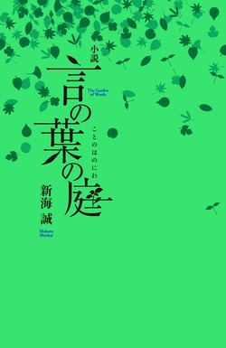 shoei_言の葉の庭