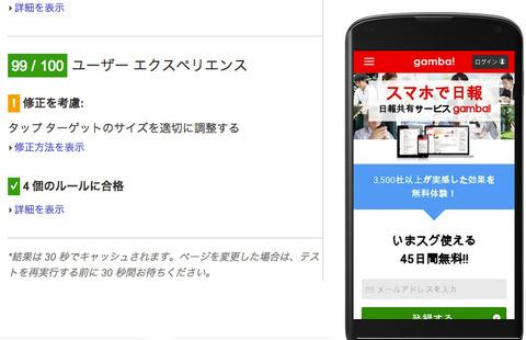 mobile_gamba