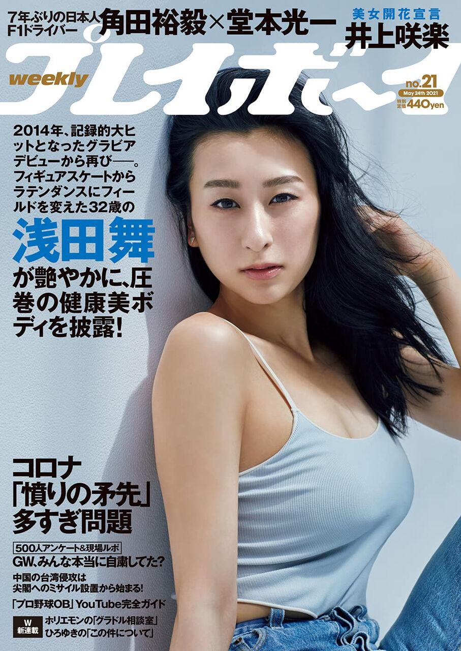 【元フィギュアスケート】浅田舞、最新グラビアがエッロすぎる!