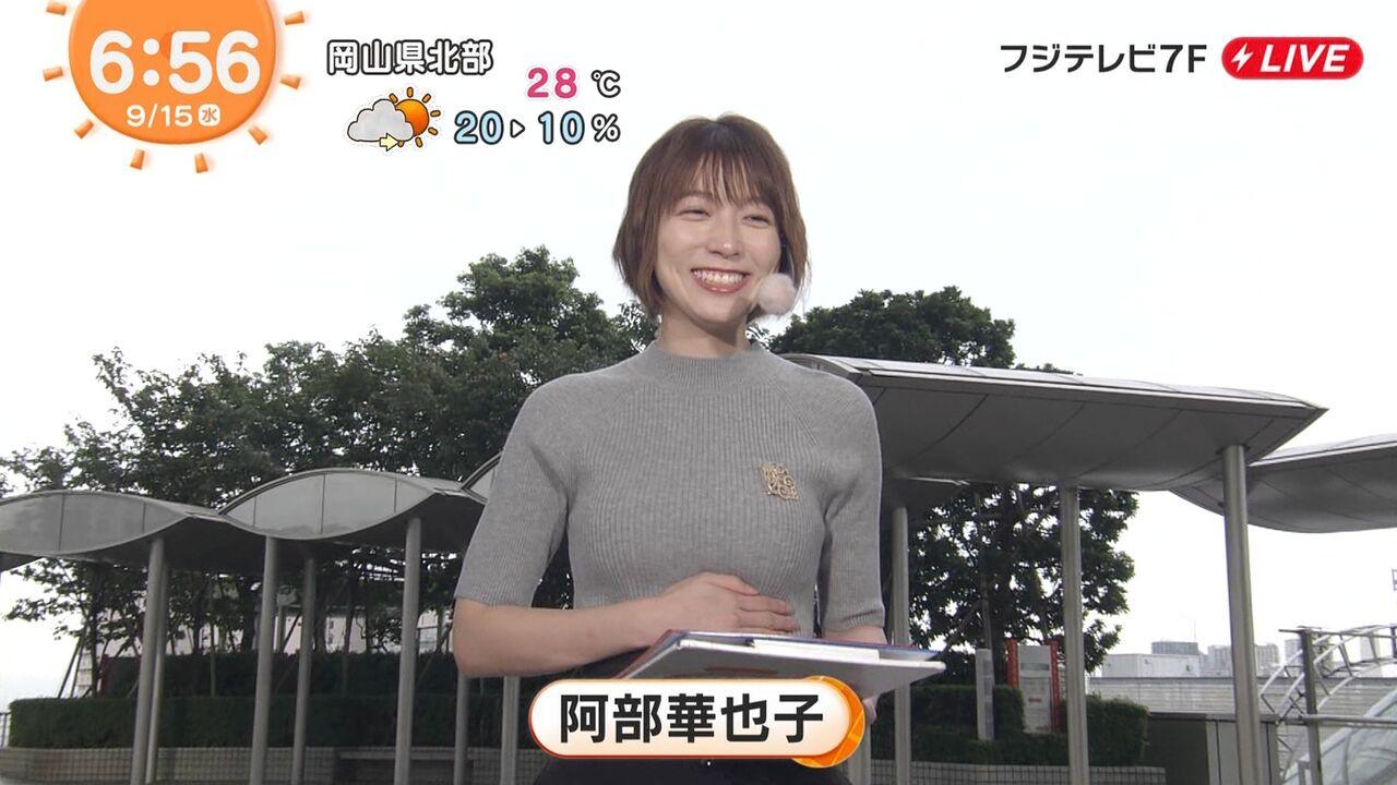 【お天気キャスター】阿部華也子、お〇ぱいの形がくっきり出てるニットがエッロすぎる!
