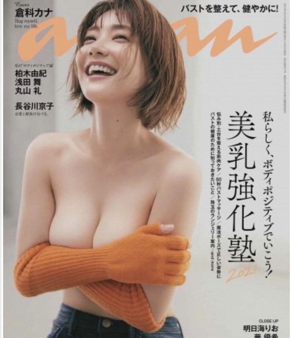 【女優】倉科カナ、お〇ぱいがたまらんw