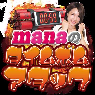 manaのタイムボムアタック_ロゴ