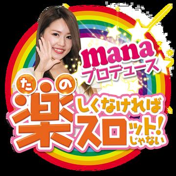 mana楽スロ_ロゴ