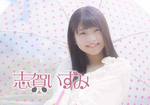 shiga_logo