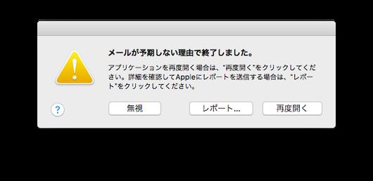 AirMail Betaを入れたらMailが落ちる……