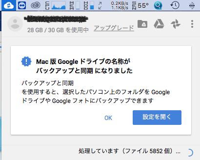 クラウドサービスアプリ「Googleドライブ」が、不思議な名前の「バックアップと同期」へ移行…