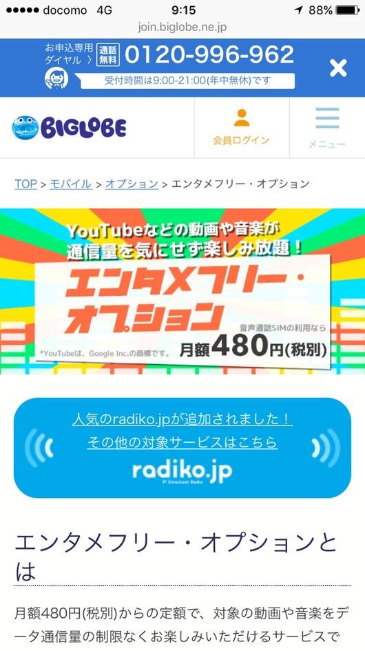 BIGLOBE SIMの「エンタメフリーオプション」にU-NEXT追加!
