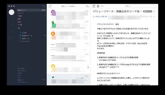 Mac用メールソフト「Airmail Beta」がかなりイケてます