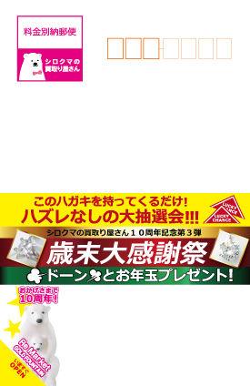 DMキャンペーン_第三弾ハガキsoto_03
