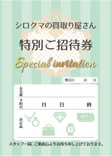 特別ご招待券a7_03