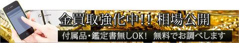 blog-banner_kikinzoku