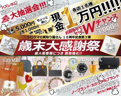 DMキャンペーン_第三弾naka_ol_03