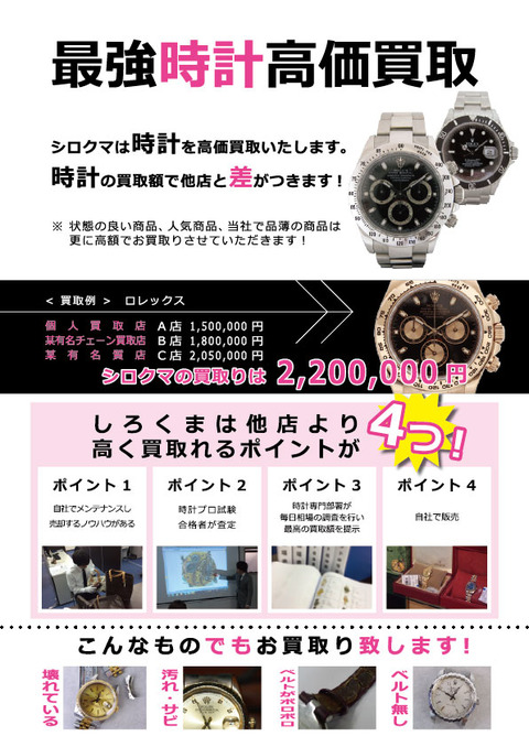 leaflet_of_watch