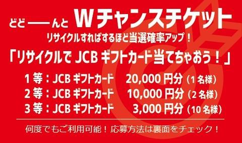 ブログアップ用画像【Wチャンスチケット】
