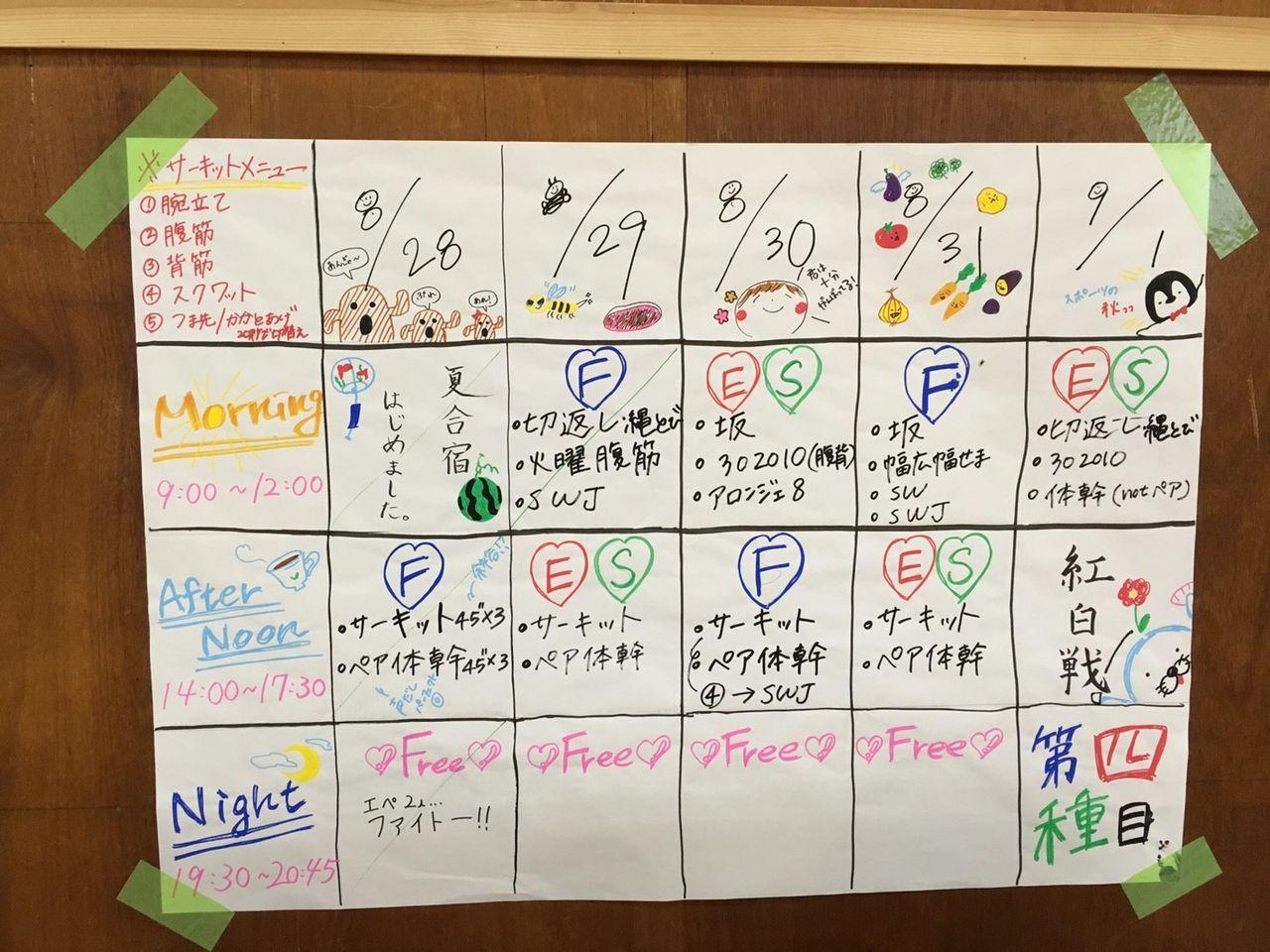 2016 夏合宿_9432