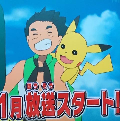 新作TVアニメ「ポケットモンスター サン・ムーン」 PV最高画質