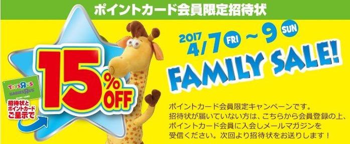 20170407toysrusfamilysale