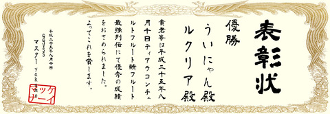 TOP祝フルート最強列伝2優勝