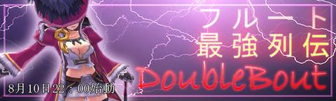 フルート最強列伝DoubleBout