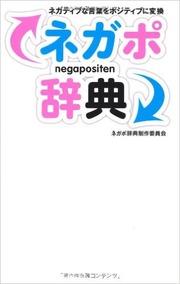 ネガポ辞典図