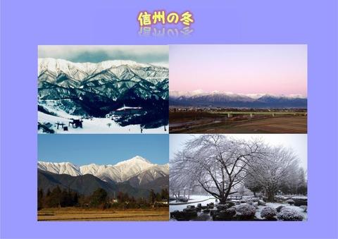 ブログ用 信州の冬