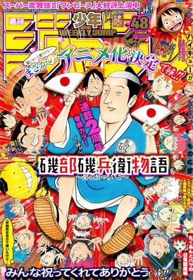isobe_anime20151024
