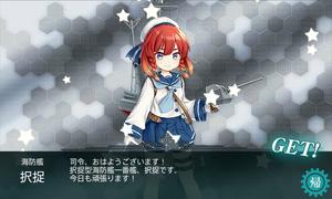 択捉型海防艦1番艦「択捉」