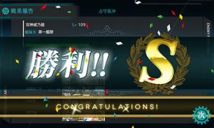 S勝利だよ