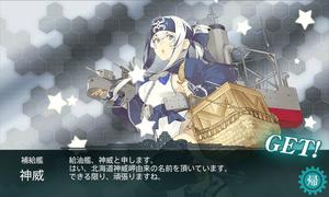 神威型補給艦1番艦「神威」