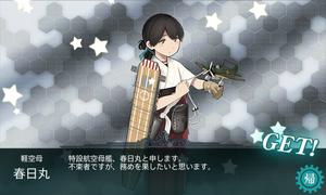 春日丸級軽空母1番艦「春日丸」