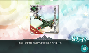 爆装一式戦 隼III型改(55戦隊)