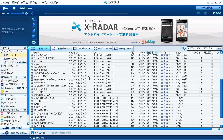 [X,アプリ]←ダウンロードはこちらから