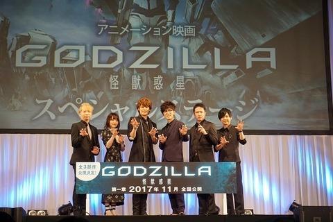 GODZILLA (アニメ映画)の画像 p1_30