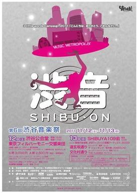 第6回渋谷音楽祭