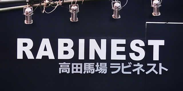 高田馬場 ラビネストRABINEST
