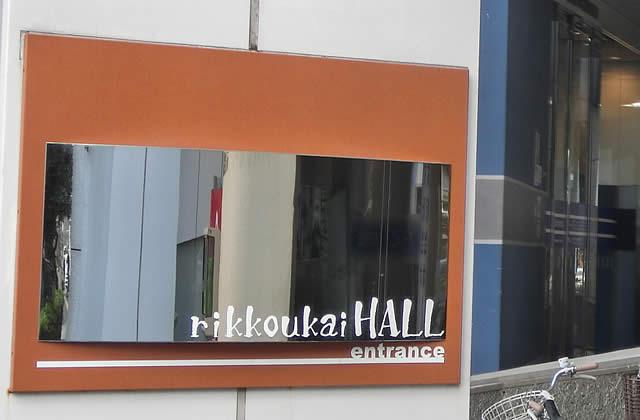 六行会ホール
