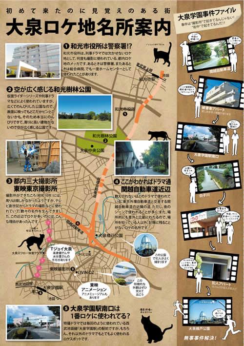 大泉学園ロケ地マップ