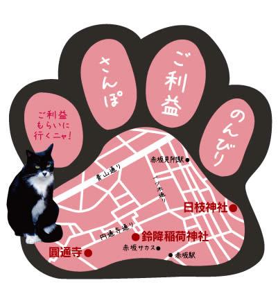 肉球イラストマップ