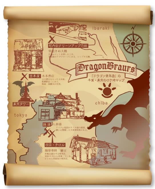 ドラゴン青年団ロケ地マップ