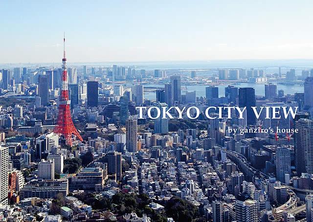 東京シティービュー扉