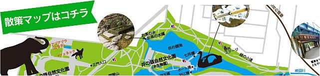 井の頭公園散策マップ 散策マップを見てみよう