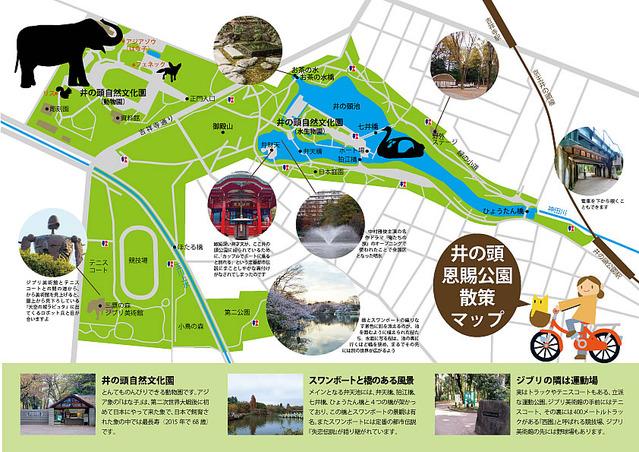 マップハウスの井の頭公園マップ