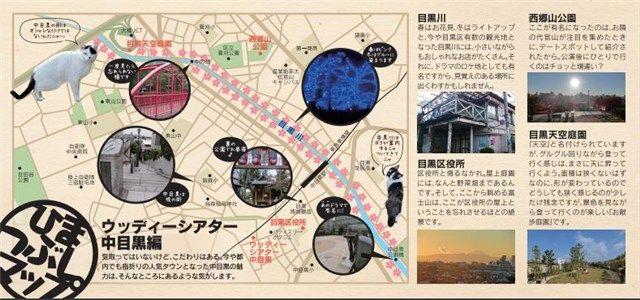 中目黒エリアマップ 劇場ひまつぶしマップ