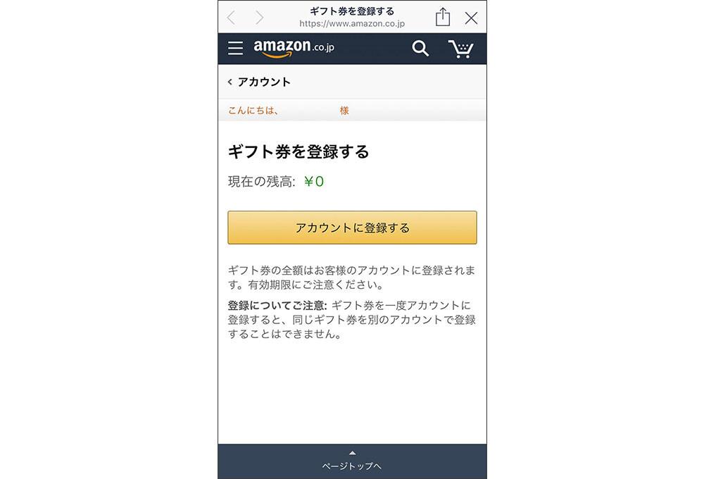 margin_Amazon_giftcode_register