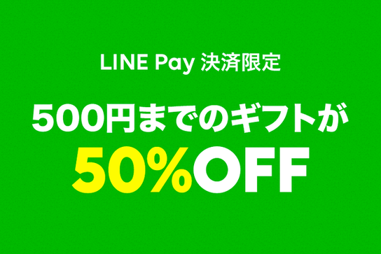 tl_pay_share50per