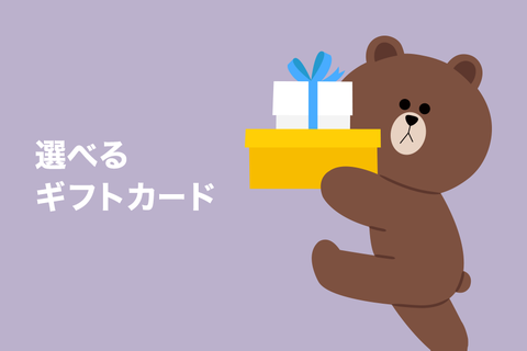 blog-ギフトカード