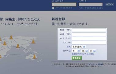 Facebook_touroku